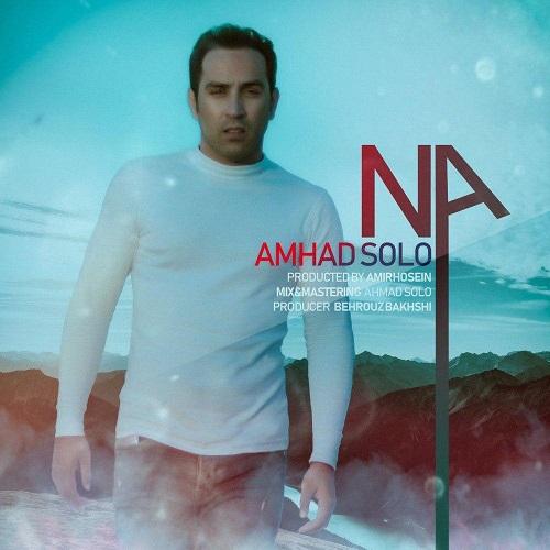 آهنگ جدید احمد سلو - نه