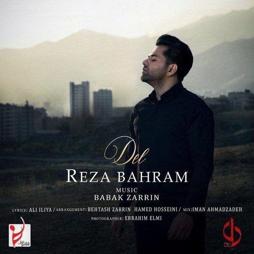 آهنگ جدید رضا بهرام - دل