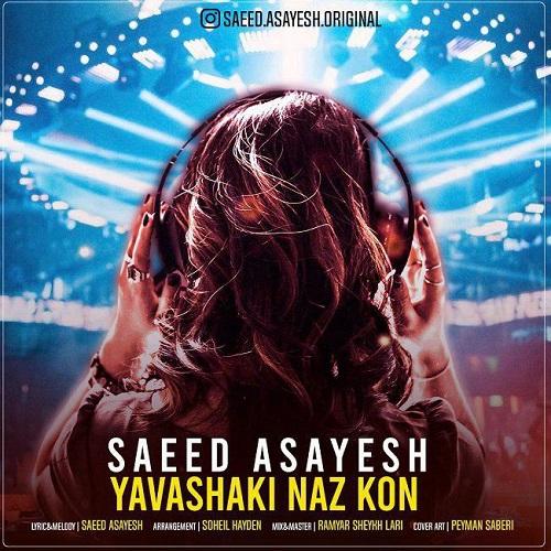 آهنگ جدید سعید آسایش - یواشکی ناز کن