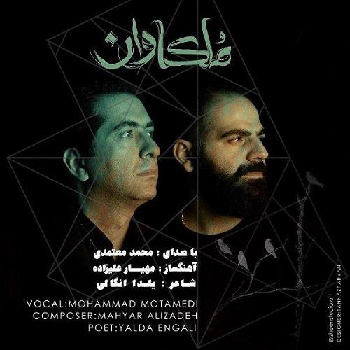 آهنگ جدید محمد معتمدی - ملکاوان
