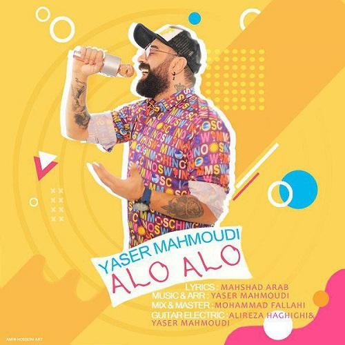 آهنگ جدید یاسر محمودی - الو الو