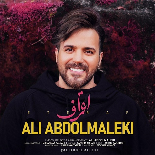 آهنگ جدید علی عبدالمالکی - اعتراف