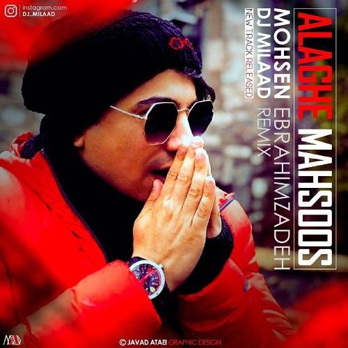 آهنگ جدید محسن ابراهیم زاده - علاقه محسوس (دی جی میلاد ریمیکس)