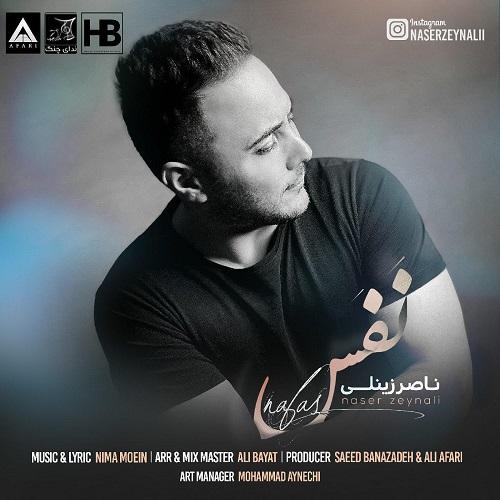 آهنگ جدید ناصر زینلی - نفس