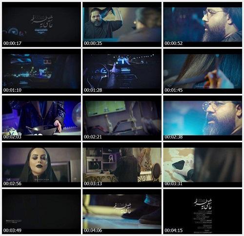 موزیک ویدئو جدید رضا صادقی - عاشقى یه طرفه
