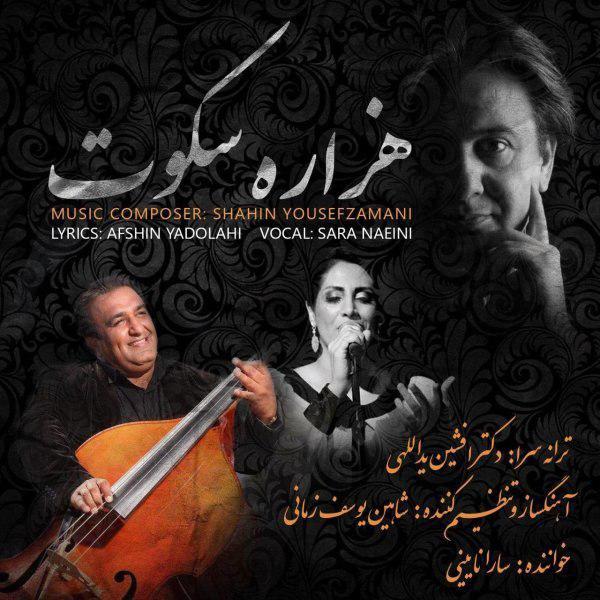 آهنگ جدید سارا نائینی - هزاره سکوت