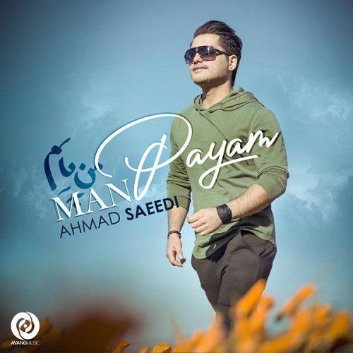 آهنگ جدید احمد سعیدی - من پایم