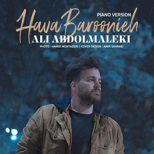 آهنگ جدید علی عبدالمالکی - هوا بارونیه (ورژن پیانو)