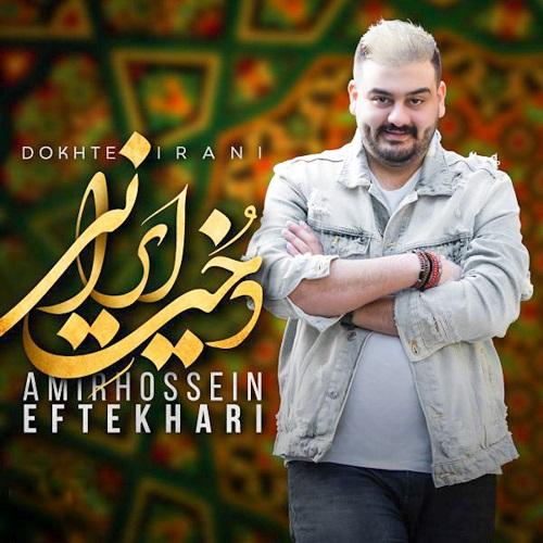 آهنگ جدید امیرحسین افتخاری - دخت ایرانی