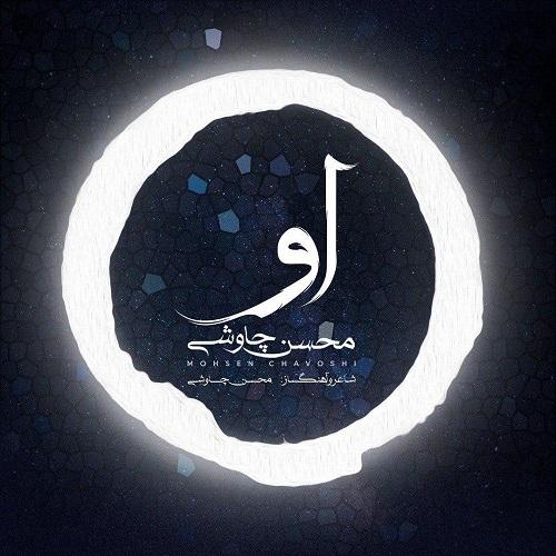 آهنگ جدید محسن چاوشی - او