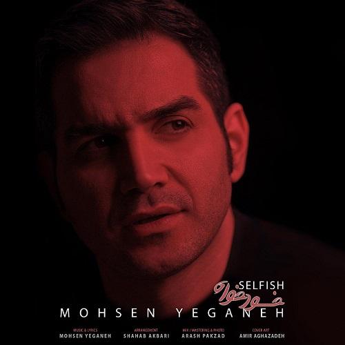 آهنگ جدید محسن یگانه - خودخواه