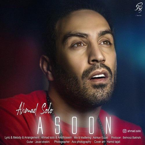 آهنگ جدید احمد سلو - آسون