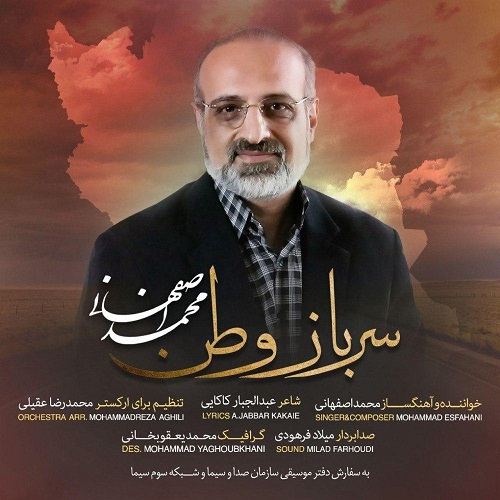 آهنگ جدید محمد اصفهانی - سرباز وطن