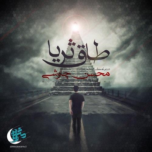 آهنگ جدید محسن چاوشی - طاق ثریا