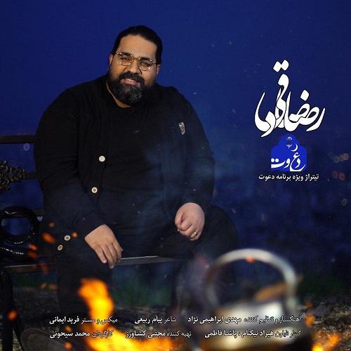 آهنگ جدید رضا صادقی - دعوت