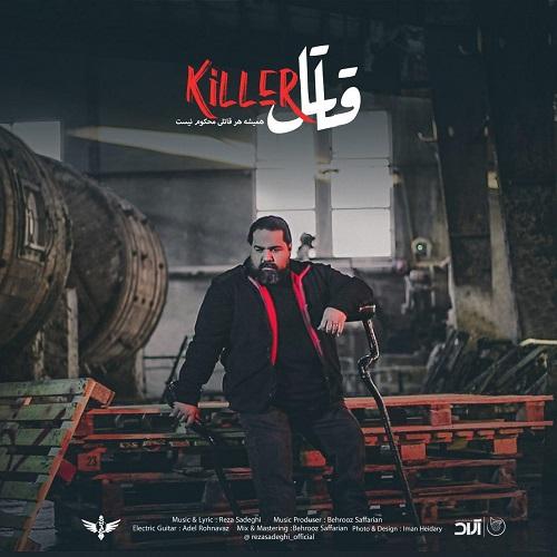 آهنگ جدید رضا صادقی - قاتل