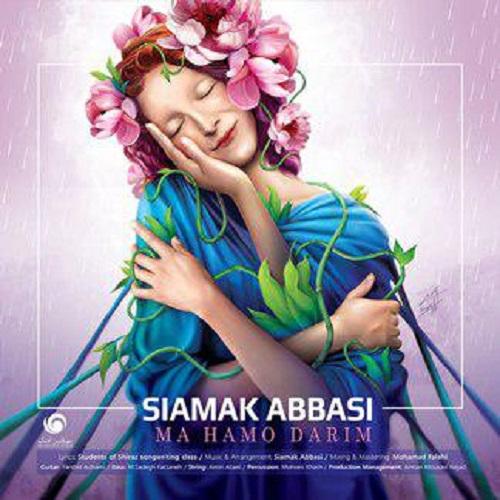 آهنگ جدید سیامک عباسی - ما همو داریم