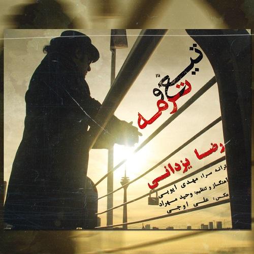 آهنگ جدید رضا یزدانی - تیغ و ترمه