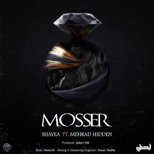 آهنگ جدید شایع و مهراد هیدن - مصر
